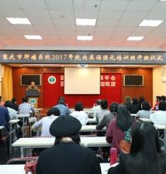 我院2017年院内英语强化培训班顺利开班