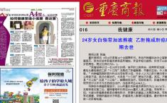 【重庆商报】24岁女白领常加班熬夜 乙肝拖成肝癌晚期去世