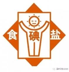 """【重庆12320】食用""""碘盐""""会导致甲状腺疾病吗?"""