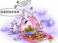 健康过春节——防病篇