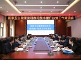 國家衛生健康委科教司技術推廣扶貧工作交流會在重慶大學附屬腫瘤醫院召開