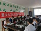 我院专家赴江津区第二人民医院开展学术交流活动