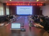 重庆市肿瘤医院学习传达习近平总书记视察重庆重要讲话精神