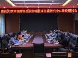 重慶大學附屬腫瘤醫院召開腫瘤精準醫學研究中心工作研討會