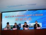重慶大學附屬腫瘤醫院第九期腫瘤專科護士培訓班開班