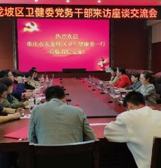 九龙坡区卫生健康委党务干部来我院座谈交流