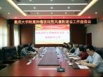 重庆大学党委副书记、纪委书记陶举虎一行来院调研党风廉政建设工作