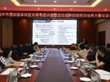 重庆市药学服务转型发展专题讲座在我院召开