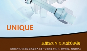 瓦里安放射治疗系统UNIQUE