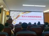 重庆大学附属肿瘤医院肿瘤规范化诊疗基地医院 2019年度第一期管理干部培训顺利举行