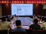九龙坡区人民平台党务干部来院交流