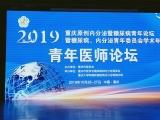 2019年重庆原创内分泌暨糖尿病青年论坛成功举办