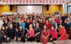 中共重庆市癌症康复会支部成立大会成功召开