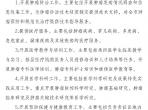 重庆大学附属肿瘤医院2021年单位预算情况说明