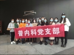 弘扬红岩精神,传承红色基因                --普内科党支部组织观看《重庆1949》
