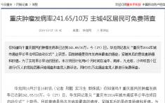 【华龙网】重庆肿瘤发病率241.65/10万 主城4区居民可免费筛查