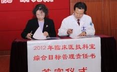临床医技科室签定2012年综合目标责任书