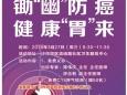 """2019年重庆市第五届无""""幽""""义诊活动"""