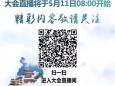 2018长江国际肿瘤学术会议