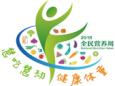 重庆市肿瘤医院营养科 开展2018年全民营养周活动的通知
