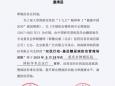 2019年中国研究型医院学会糖尿病专业委员会双优行动-基层糖尿病管理培训班邀请函