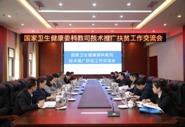 国家卫健委科教司携六省卫健委领导专家一行来院指导交流