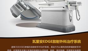 瓦里安放射外科治療系統EDGE