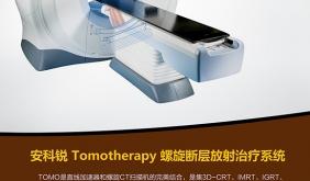 安科瑞螺旋斷層放射治療系統TOMO