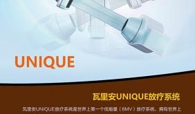 瓦里安放射治療系統UNIQUE