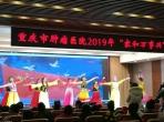 2019年重庆市癌症康复会系列主题活动