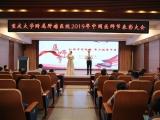 重庆大学附属肿瘤平台召开2019年中国医师节庆祝表彰大会