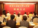 国医大师金世元传承工作室落户重庆大学附属肿瘤医院