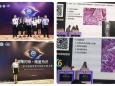 2019第二届中国病理青年精英识图大赛