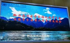 公海彩船消化内科主任赴黔西南州人民医院参加学术交流会
