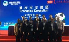 公海彩船参加第二届中国国际进口博览会