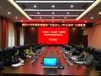 重庆大学附属肿瘤医院党委召开对照党章党规找差距专题会议