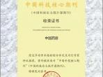 """《中国药房》杂志连续11届被""""中国科技核心期刊""""收录"""