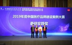 重庆大学附属肿瘤医院在首届健康中国创新传播大会暨第六届中国医疗品牌建设大会荣获多项荣誉