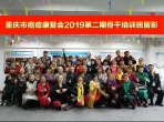 重庆市癌症康复会举行2019第二期骨干培训