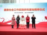 重庆首个肿瘤领域医务社会工作实践研究基地落户重庆大学附属肿瘤医院