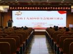 重庆大学附属肿瘤医院举办党的十九届四中全会精神宣讲报告会