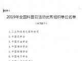 重庆大学附属肿瘤医院获评2019年全国科普日活动优秀组织单位