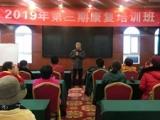 重庆市癌症康复会开展2019年第三期康复训练营活动