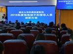 公海彩船召开2019年度领导班子和领导人员述职大会