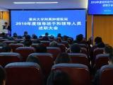 重庆大学附属肿瘤医院召开2019年度领导班子和领导人员述职大会