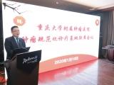 重庆大学附属肿瘤医院2019年第四季度肿瘤规范化诊疗基地联席会议顺利召开