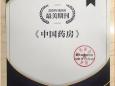 """《中国药房》杂志荣获2019年度重庆市"""" 最美期刊"""""""