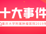 重庆大学附属肿瘤医院2019年度十大事件