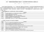"""公海彩船2项""""新型冠状病毒感染与防治""""相关项目获得重庆大学2020年第一批 """"医工融合""""专项资助"""