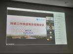 我院参加重庆大学科研工作推进落实视频会议
